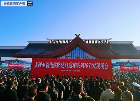 见证中国速度!云南大临铁路通车 填补了滇西南地区没有通铁路的历史