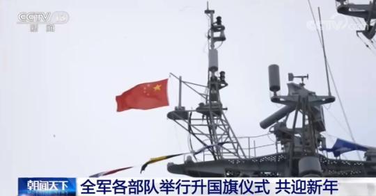 全军各部队举行升国旗仪式 共迎新年