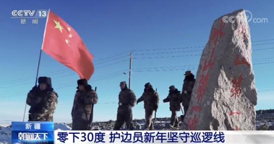 新疆:零下30℃ 护边员新年坚守巡逻线