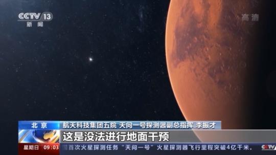"""奔向火星!""""天问一号""""需要飞多远?"""