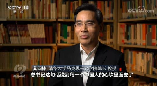 """《焦点访谈》丨""""每个人都了不起""""!致敬与奋进中国同行的你我"""