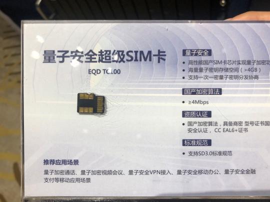 量子安全通话SIM卡来了:安徽首批尝鲜,换卡不换号