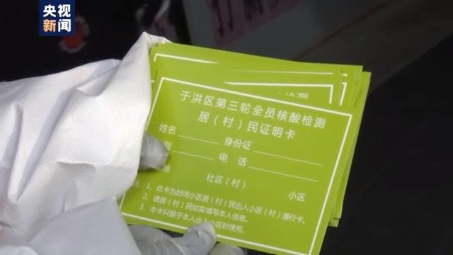沈阳第三轮核酸检测后发放证明卡 居民凭卡通行