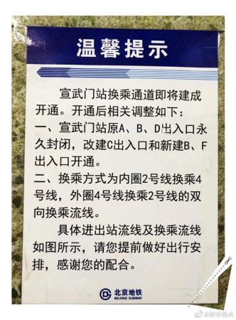 北京地铁宣武门站ABD口,咋就关得这么任性?