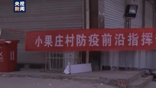 村子封闭 村民搬走 探访石家庄藁城区小果庄村