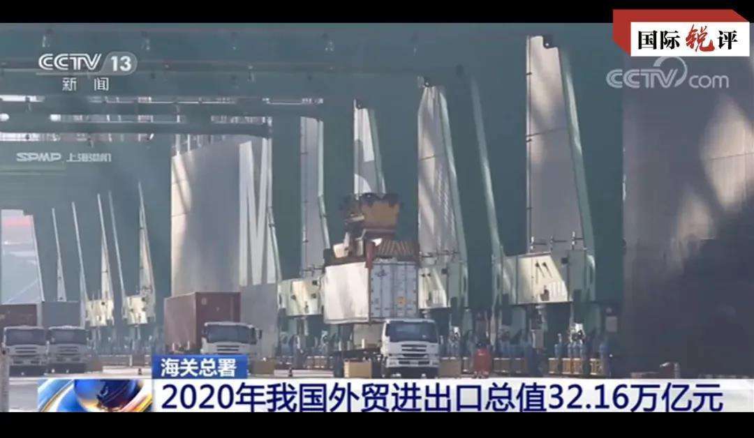 国际锐评丨逆势新高!中国外贸不断向世界传递复苏力量