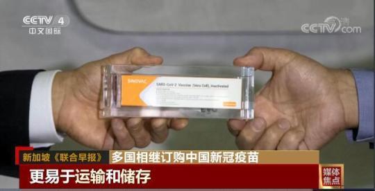 """给中国疫苗投下""""信任票"""" 多国相继订购中国新冠疫苗"""