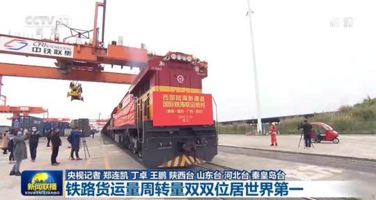 """【""""十三五""""成就巡礼】铁路货运量周转量双双位居世界第一"""