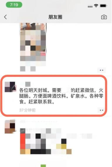 """还想靠疫情""""带货""""?黑龙江各地网信办严惩网络谣言汕尾邹小帛"""