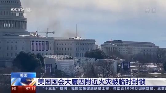 美国国会大厦因附近火灾被临时封锁 总统就职典礼彩排取消