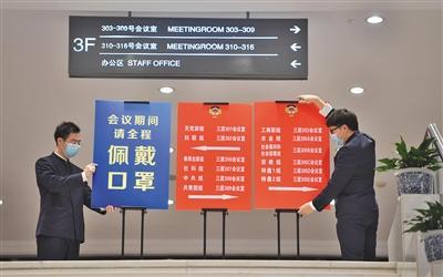 十三届政协四届二次会议于21日开幕