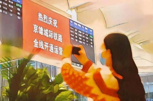 """中青漫评丨""""轨道上的京津冀""""绘就美好蓝图"""