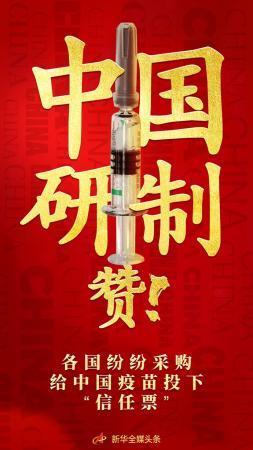"""许多国家已经购买了为中国疫苗投下""""信任票"""""""