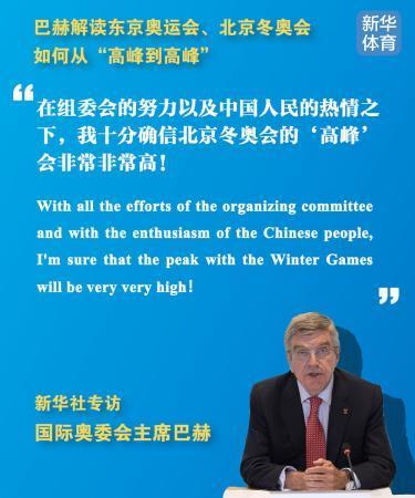 国际奥委会主席巴赫:东京奥运会如期举办