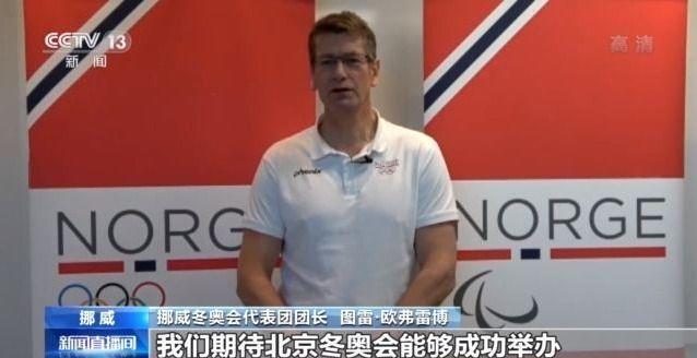挪威国家队:相信中国会举办一届精彩的冬奥会