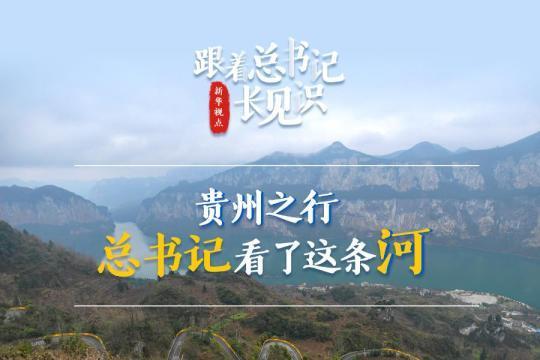 跟随秘书长的见解  贵州之旅总书记看着这条河