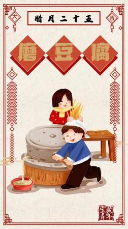 腊月二十五 | 今天为什么要磨豆腐?