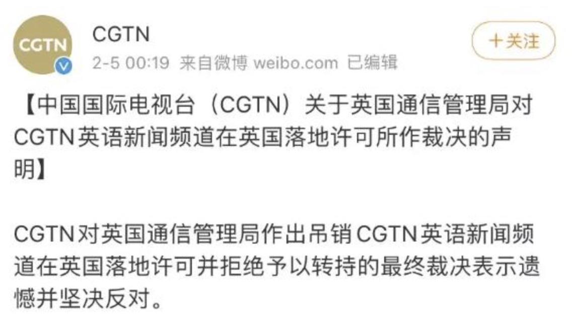 英国广播公司一再散布谣言,并因阻止CGTN登陆而受到批评,然后暴露了英国的伪善(图3)