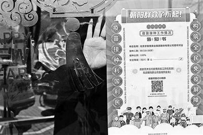 """北京朝阳""""疫点通""""上线 市民可扫码预约接种"""