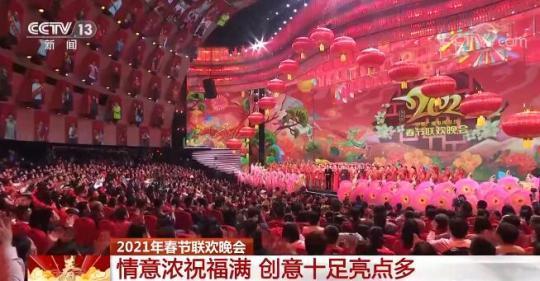 2021年春节联欢晚会:情意浓祝福满 创意十足亮点多