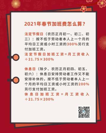 2021年春节加班费怎么算? 一张图给你算的清清楚楚