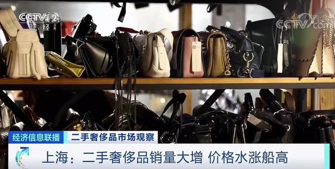 个人奢侈品市场同比增长48% 催生鉴定师估价师等新职业
