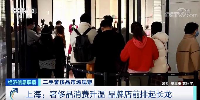2020年中國個人奢侈品市場同比增長48% 達3460億元