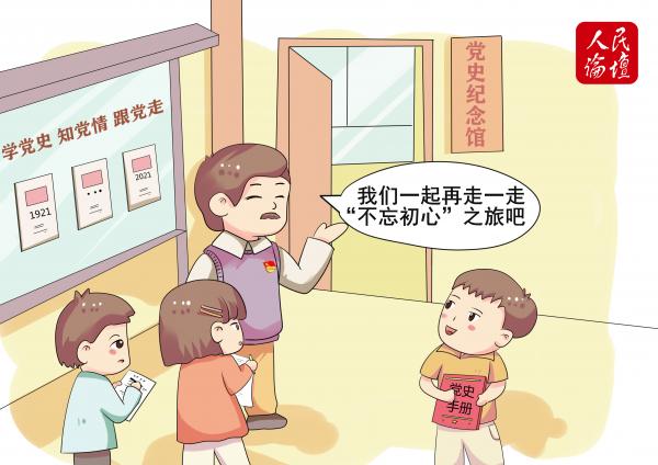 学党史-最新(1)