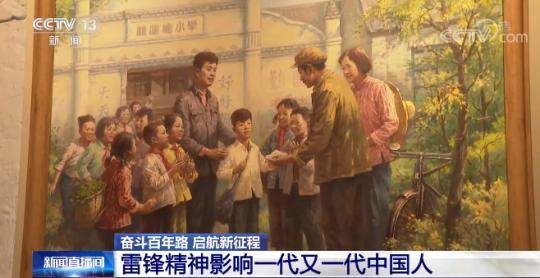 【奋斗百年路 启航新征程】雷锋精神影响