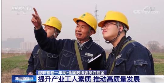 提升产业工人素质 推动高质量发展