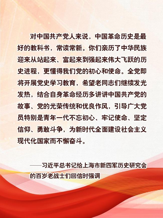 学习网评:中国革命历史是最好的教科书