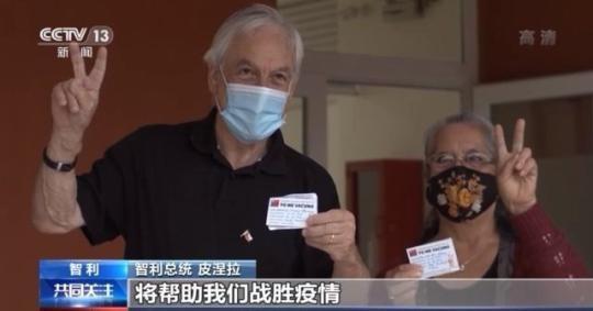 """为中国疫苗投下信任票 多国领导人""""带头""""接种"""