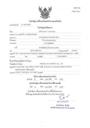 泰国卫生部完成对中国科兴疫苗的紧急注册