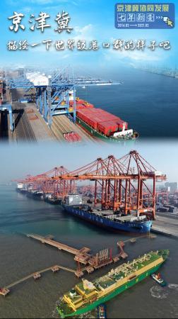 京津冀,描绘一下世界级港口群的样子吧