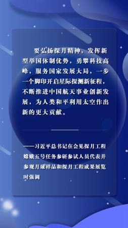学习网评:把中国足迹镌刻在浩瀚宇宙