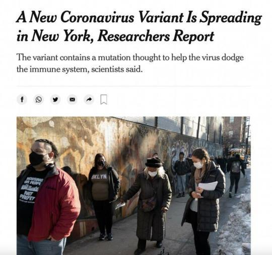 北美观察丨纽约、加州发现的变种病毒扩散 美新增病例下降趋势按下暂停键