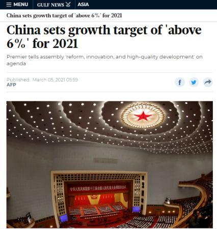 中东各国关注两会开幕 聚焦中国经济发展