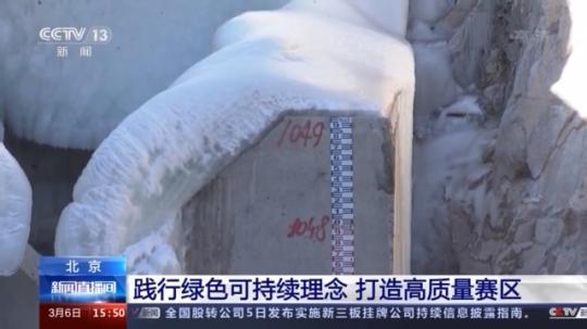 绿色办奥运!北京2022年冬奥会这样降低水资源消耗