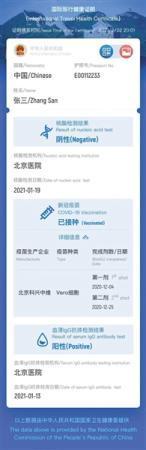 """中国版""""国际旅行健康证明""""已上线"""