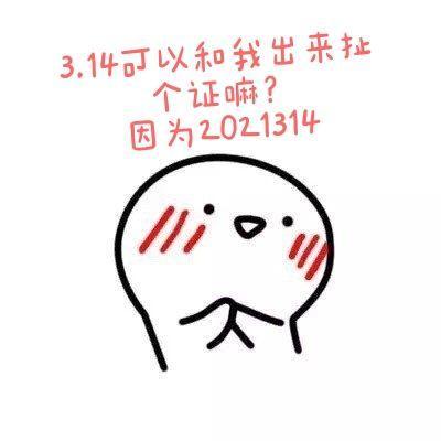 """民有所呼 政有所应 """"2021314""""不只是""""谐音梗"""""""