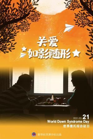 """让爱如影随形——融合教育为""""唐宝""""照亮人生路"""