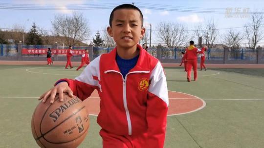 """西海固""""篮球小子""""成长记"""