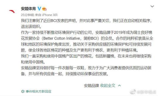 安踏宣布退出BCI 安踏品牌于2019年成为BCI会员