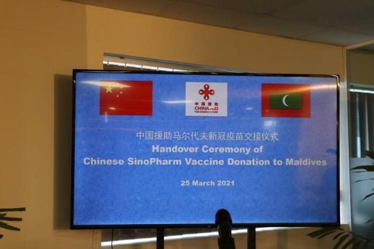 中国新冠疫苗运抵马尔代夫并举办交接仪式