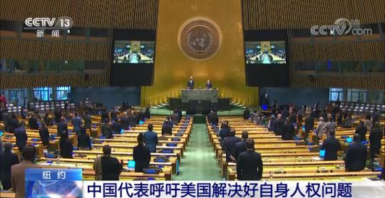 中国代表呼吁美国解决好自身人权问题冰川时代2融冰之灾 停止无端攻击抹黑
