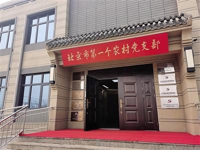 丰满熟妇HD大瓦窑村的红色记忆:北京第一个农村党支部在这里诞生