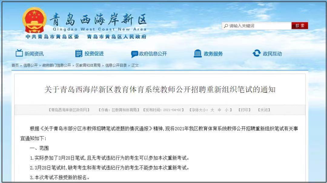青岛部分区市教师招考泄题 将于4月18日重新组织笔试