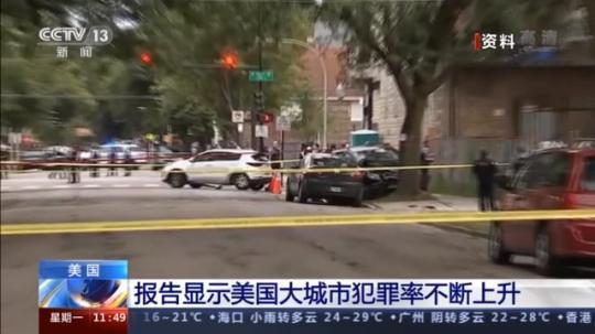 美国大城市犯罪率不断上升 去年杀人案件同比增加33%