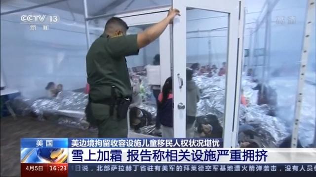 美边境拘留收容设施严重拥挤 超3000名儿童移民无人陪伴