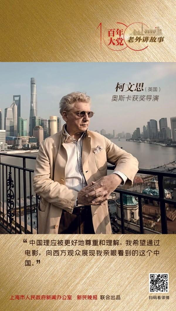 柯文思:用镜头向世界展现一个真实的中国
